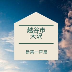 【新築戸建】越谷市大沢 3LDK 2,880万円