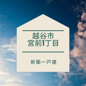 【新築戸建】越谷市宮前1丁目 3LDK 3,380万円